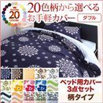 布団カバーセット ダブル リーフ柄×ブラウン 20色柄から選べる!お手軽カバーリングシリーズ ベッド用カバー3点セット 柄タイプ