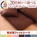 【単品】シーツ セミダブル 無地×ブラウン 20色柄から選べる!お手軽カバーリングシリーズ 和式用フィットシーツ単品