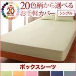 【単品】ボックスシーツ シングル 無地×クリームイエロー 20色柄から選べる!お手軽カバーリングシリーズ ボックスシーツ単品