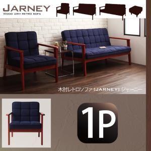 ソファー 1人掛け 木肘レトロソファ【JARNEY】ジャーニーの詳細を見る