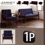 【JARNEY】ジャーニー・北欧ソファの商品一覧