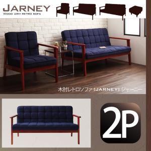 ソファー 2人掛け 木肘レトロソファ【JARNEY】ジャーニーの詳細を見る