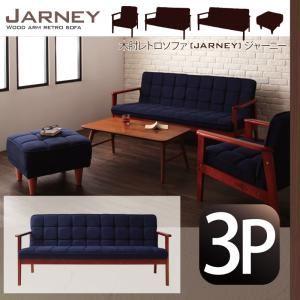 ソファー 3人掛け 木肘レトロソファ【JARNEY】ジャーニーの詳細を見る