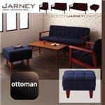 【送料無料】【単品】足置き(オットマン) 木肘レトロソファ【JARNEY】ジャーニー オットマンの画像