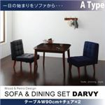 ダイニングセット 3点セット【DARVY】Aタイプ(テーブル幅90cm+チェア×2) オーセンティックネイビー ソファ&ダイニングセット【DARVY】ダーヴィ