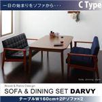 ダイニングセット 3点セット【DARVY】Cタイプ(テーブル幅160cm+2人掛けソファ×2) オーセンティックネイビー×バイキャストブラック ソファ&ダイニングセット【DARVY】ダーヴィ