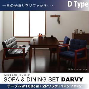 ダイニングセット 4点セット【DARVY】Dタイプ(テーブル幅160cm+2人掛けソファ+1人掛けソファ×2) オーセンティックネイビー ソファ&ダイニングセット【DARVY】ダーヴィ - 拡大画像