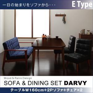 ダイニングセット 4点セット【DARVY】Eタイプ(テーブル幅160cm+2人掛けソファ+チェア×2) オーセンティックネイビー ソファ&ダイニングセット【DARVY】ダーヴィ