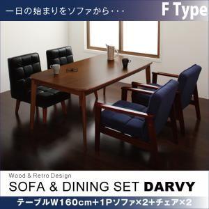 ダイニングセット 5点セット【DARVY】Fタイプ(テーブル幅160cm+1人掛けソファ×2+チェア×2) オーセンティックネイビー ソファ&ダイニングセット【DARVY】ダーヴィ