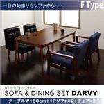 ダイニングセット 5点セット【DARVY】Fタイプ(テーブル幅160cm+1人掛けソファ×2+チェア×2) バイキャストブラック ソファ&ダイニングセット【DARVY】ダーヴィ