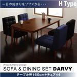 ダイニングセット 5点セット【DARVY】Hタイプ(テーブル幅160cm+チェア×4) オーセンティックネイビー×バイキャストブラック ソファ&ダイニングセット【DARVY】ダーヴィ