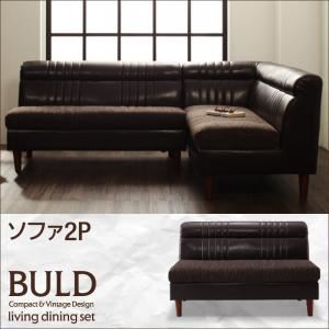 ソファー 2人掛け ダークブラウン 【BULD】ボルド/ソファの詳細を見る