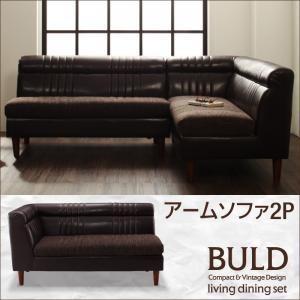 ソファー 2人掛け 左肘 ダークブラウン 【BULD】ボルド/アームソファ