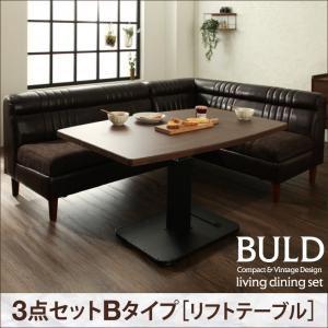 コンパクト&ヴィンテージデザインソファーダイニングテーブルセット【BULD ボルド】