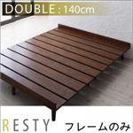 すのこベッド ダブル【Resty】【フレームのみ】 ダークブラウン デザインすのこベッド【Resty】リスティー