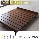 すのこベッド ダブル【Resty】【フレームのみ】 ホワイトウォッシュ デザインすのこベッド【Resty】リスティー