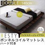 すのこベッド ダブル【Resty】【ボンネルコイルマットレス:ハード付き:幅100cm:ワイドステージレイアウト】 ダークブラウン デザインすのこベッド【Resty】リスティー