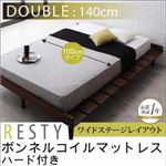 すのこベッド ダブル【Resty】【ボンネルコイルマットレス:ハード付き:幅100cm:ワイドステージレイアウト】 ホワイトウォッシュ デザインすのこベッド【Resty】リスティー