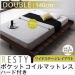 すのこベッド ダブル【Resty】【ポケットコイルマットレス:ハード付き:幅100cm:ワイドステージレイアウト】 ダークブラウン デザインすのこベッド【Resty】リスティー