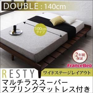すのこベッド ダブル【Resty】【マルチラススーパースプリングマットレス付き:幅100cm:ワイドステージレイアウト】 ホワイトウォッシュ デザインすのこベッド【Resty】リスティー - 拡大画像