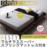 すのこベッド ダブル【Resty】【マルチラススーパースプリングマットレス付き:幅100cm:ワイドステージレイアウト】 ホワイトウォッシュ デザインすのこベッド【Resty】リスティー