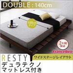 すのこベッド ダブル【Resty】【デュラテクノマットレス付き:幅100cm:ワイドステージレイアウト】 ダークブラウン デザインすのこベッド【Resty】リスティー
