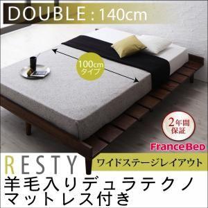 すのこベッド ダブル【Resty】【羊毛デュラテクノマットレス付き:幅100cm:ワイドステージレイアウト】 ダークブラウン デザインすのこベッド【Resty】リスティーの詳細を見る