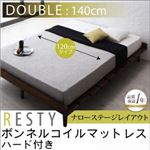 すのこベッド ダブル【Resty】【ボンネルコイルマットレス:ハード付き:幅120cm:ナローステージレイアウト】 ダークブラウン デザインすのこベッド【Resty】リスティー