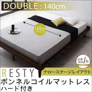 すのこベッド ダブル【Resty】【ボンネルコイルマットレス:ハード付き:幅120cm:ナローステージレイアウト】 ホワイトウォッシュ デザインすのこベッド【Resty】リスティー - 拡大画像