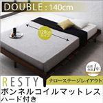 すのこベッド ダブル【Resty】【ボンネルコイルマットレス:ハード付き:幅120cm:ナローステージレイアウト】 ホワイトウォッシュ デザインすのこベッド【Resty】リスティー