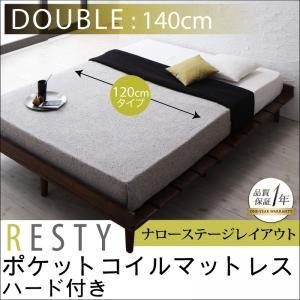 すのこベッド ダブル【Resty】【ポケットコイルマットレス:ハード付き:幅120cm:ナローステージレイアウト】 ダークブラウン デザインすのこベッド【Resty】リスティー - 拡大画像
