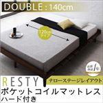 すのこベッド ダブル【Resty】【ポケットコイルマットレス:ハード付き:幅120cm:ナローステージレイアウト】 ダークブラウン デザインすのこベッド【Resty】リスティー