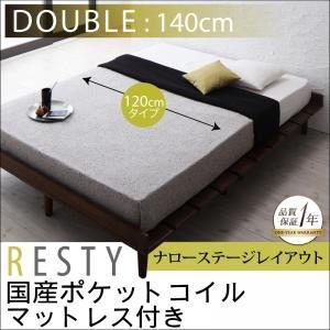 すのこベッド ダブル【Resty】【国産ポケットコイルマットレス付き:幅120cm:ナローステージレイアウト】 ダークブラウン デザインすのこベッド【Resty】リスティー - 拡大画像