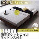 すのこベッド ダブル【Resty】【国産ポケットコイルマットレス付き:幅120cm:ナローステージレイアウト】 ダークブラウン デザインすのこベッド【Resty】リスティー