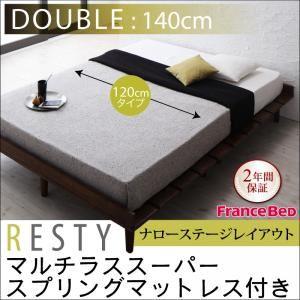 すのこベッド ダブル【Resty】【マルチラススーパースプリングマットレス付き:幅120cm:ナローステージレイアウト】 ダークブラウン デザインすのこベッド【Resty】リスティー - 拡大画像