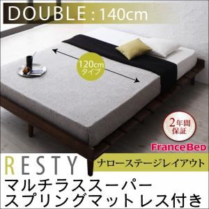 すのこベッド ダブル【Resty】【マルチラススーパースプリングマットレス付き:幅120cm:ナローステージレイアウト】 ホワイトウォッシュ デザインすのこベッド【Resty】リスティーの詳細を見る