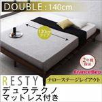 すのこベッド ダブル【Resty】【デュラテクノマットレス付き:幅120cm:ナローステージレイアウト】 ダークブラウン デザインすのこベッド【Resty】リスティー