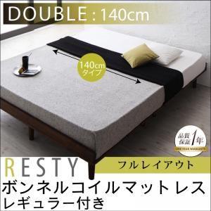 すのこベッド ダブル【Resty】【ボンネルコイルマットレス:レギュラー付き:幅140cm:フルレイアウト】 ベッドフレームカラー:ダークブラウン マットレスカラー:ブラック デザインすのこベッド【Resty】リスティーの詳細を見る