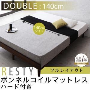 すのこベッド ダブル【Resty】【ボンネルコイルマットレス(ハード)付き:幅140cm:フルレイアウト】 ホワイトウォッシュ デザインすのこベッド【Resty】リスティー - 拡大画像
