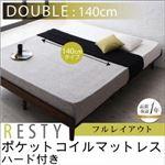 すのこベッド ダブル【Resty】【ポケットコイルマットレス:ハード付き:幅140cm:フルレイアウト】 ダークブラウン デザインすのこベッド【Resty】リスティー