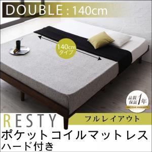 すのこベッド ダブル【Resty】【ポケットコイルマットレス:ハード付き:幅140cm:フルレイアウト】 ホワイトウォッシュ デザインすのこベッド【Resty】リスティー - 拡大画像