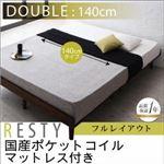 すのこベッド ダブル【Resty】【国産ポケットコイルマットレス付き:幅140cm:フルレイアウト】 ダークブラウン デザインすのこベッド【Resty】リスティー