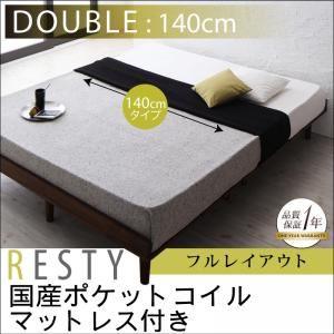 すのこベッド ダブル【Resty】【国産ポケットコイルマットレス付き:幅140cm:フルレイアウト】 ホワイトウォッシュ デザインすのこベッド【Resty】リスティー - 拡大画像