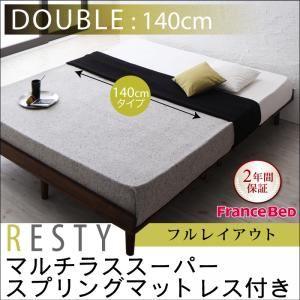 すのこベッド ダブル【Resty】【マルチラススーパースプリングマットレス付き:幅140cm:フルレイアウト】 ダークブラウン デザインすのこベッド【Resty】リスティー - 拡大画像