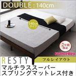すのこベッド ダブル【Resty】【マルチラススーパースプリングマットレス付き:幅140cm:フルレイアウト】 ダークブラウン デザインすのこベッド【Resty】リスティー