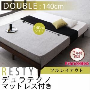 すのこベッド ダブル【Resty】【デュラテクノマットレス付き:幅140cm:フルレイアウト】 ダークブラウン デザインすのこベッド【Resty】リスティーの詳細を見る