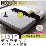 すのこベッド ダブル【Resty】【デュラテクノマットレス付き:幅140cm:フルレイアウト】 ダークブラウン デザインすのこベッド【Resty】リスティー