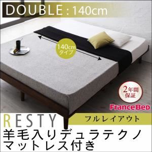 すのこベッド ダブル【Resty】【羊毛デュラテクノマットレス付き:幅140cm:フルレイアウト】 ホワイトウォッシュ デザインすのこベッド【Resty】リスティー - 拡大画像