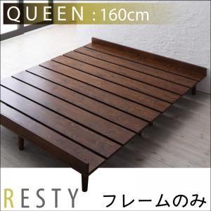 すのこベッド クイーン【Resty】【フレームのみ】 ダークブラウン デザインすのこベッド【Resty】リスティー - 拡大画像