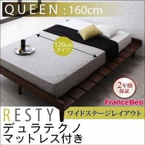 すのこベッド クイーン【Resty】【デュラテクノマットレス付き:幅120cm:ワイドステージレイアウト】 ダークブラウン デザインすのこベッド【Resty】リスティー - 拡大画像